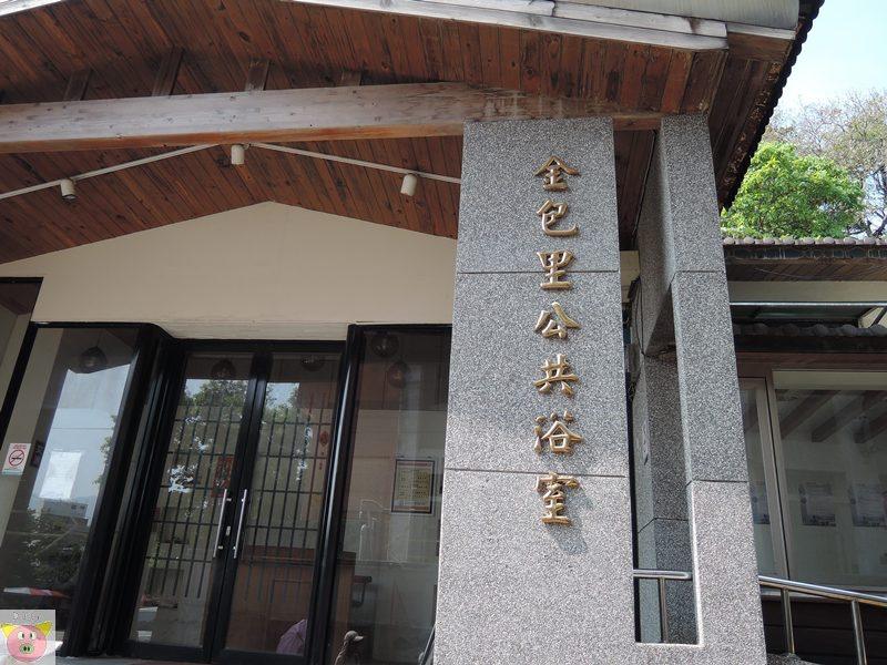 萬金溫泉DSCN9726.JPG