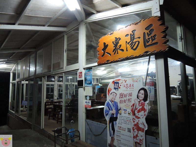 萬金溫泉DSCN9852.JPG