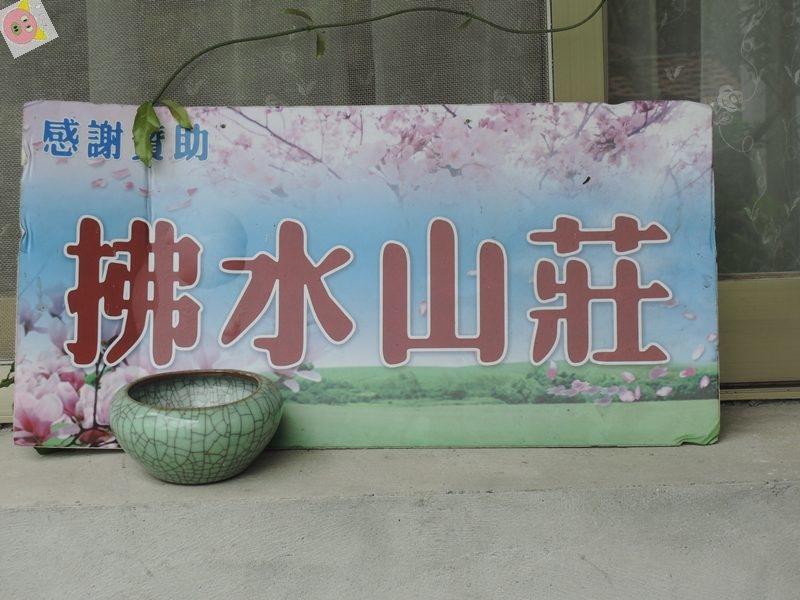 拂水DSCN0770.JPG