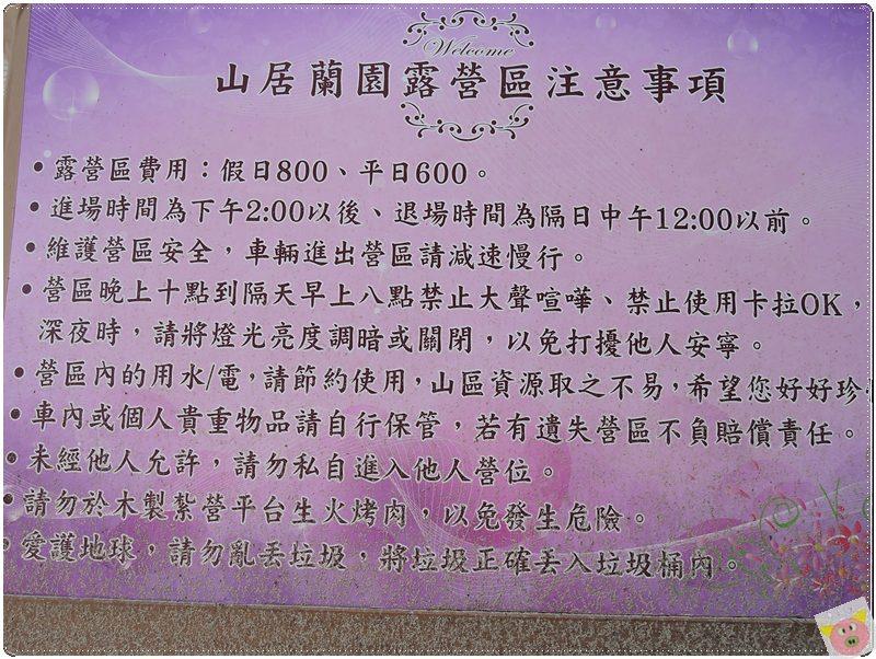 山居蘭園DSCN2200.JPG