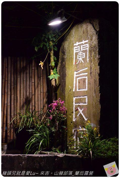 蘭后露營DSC_0514.JPG