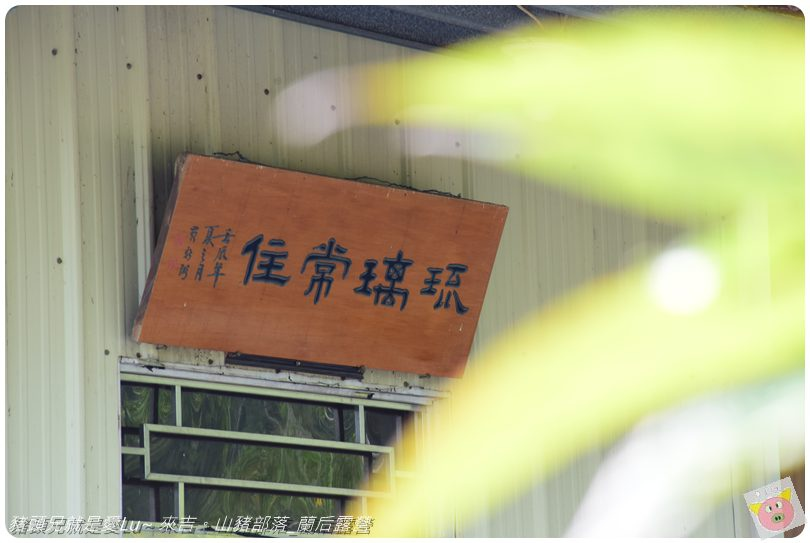 蘭后露營DSC_0601 (68).JPG