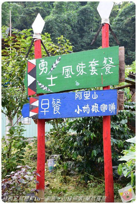 蘭后露營DSC_0601 (116).JPG