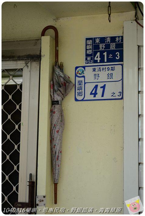 1040816蘭嶼。恩惠民宿。野銀部落。青青草原DSC_1445.JPG