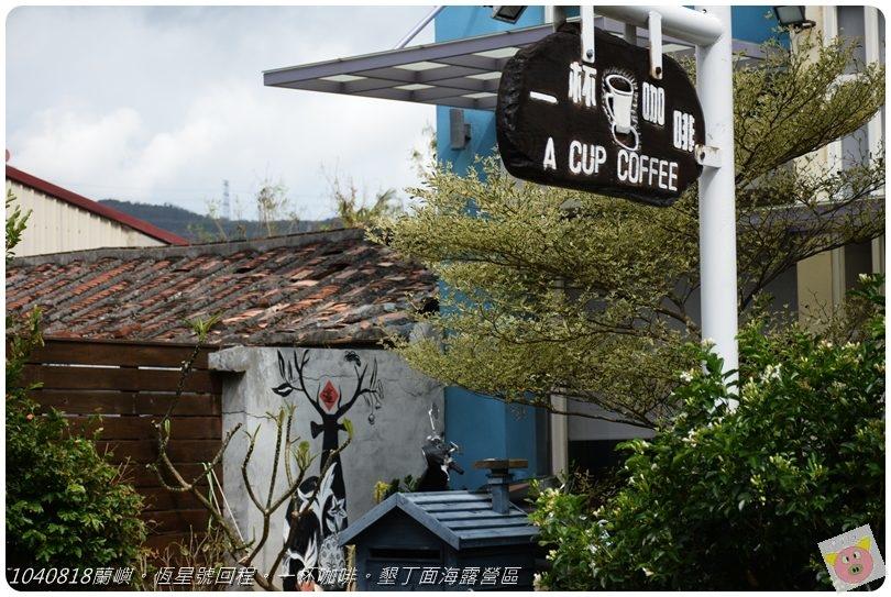 1040818蘭嶼。恆星號回程。一杯咖啡。墾丁面海露營區DSC_2065.JPG