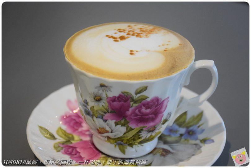 1040818蘭嶼。恆星號回程。一杯咖啡。墾丁面海露營區DSC_2087.JPG