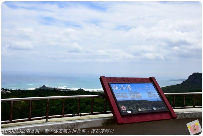 1040820面海露營。墾丁國家森林遊樂區。櫻花渡假村DSC_2738.JPG