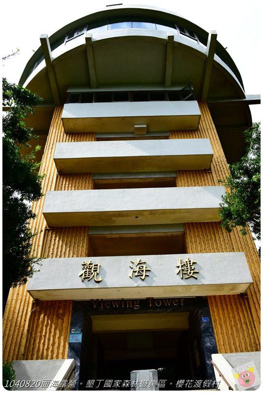 1040820面海露營。墾丁國家森林遊樂區。櫻花渡假村DSC_2749.JPG