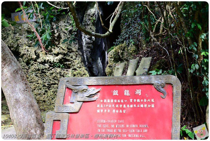 1040820面海露營。墾丁國家森林遊樂區。櫻花渡假村DSC_2750.JPG