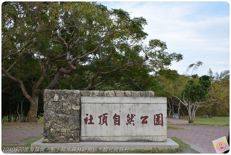 1040820面海露營。墾丁國家森林遊樂區。櫻花渡假村DSC_2806.JPG