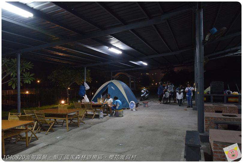 1040820面海露營。墾丁國家森林遊樂區。櫻花渡假村DSC_2822.JPG