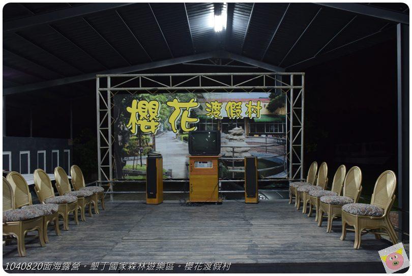 1040820面海露營。墾丁國家森林遊樂區。櫻花渡假村DSC_2827.JPG
