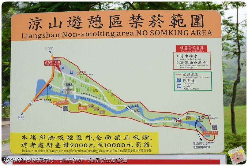 1040821櫻花渡假村。涼山瀑布。瑪家涼山露營區DSC_2891.JPG