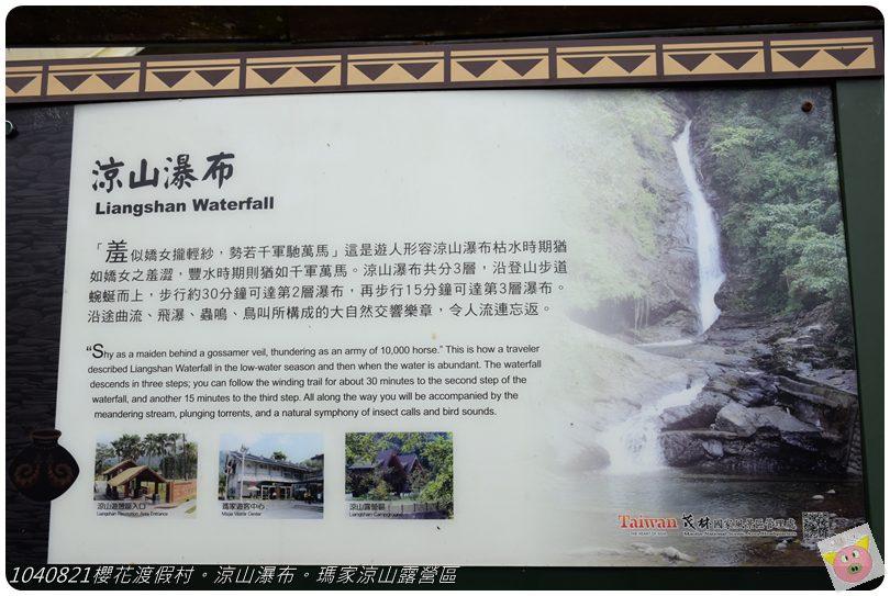 1040821櫻花渡假村。涼山瀑布。瑪家涼山露營區DSC_2916.JPG