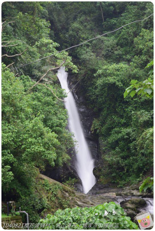 1040821櫻花渡假村。涼山瀑布。瑪家涼山露營區DSC_2918.JPG