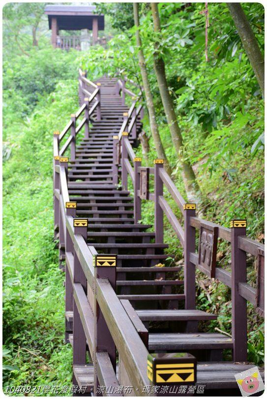 1040821櫻花渡假村。涼山瀑布。瑪家涼山露營區DSC_2925.JPG