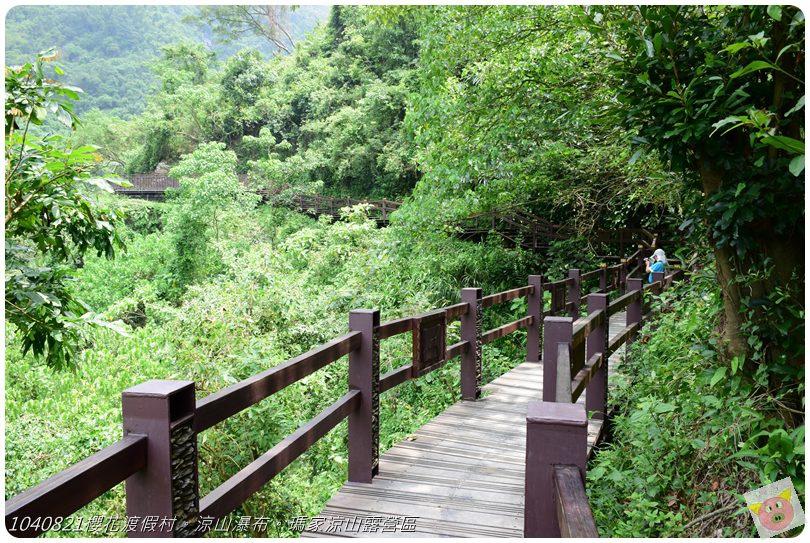 1040821櫻花渡假村。涼山瀑布。瑪家涼山露營區DSC_2964.JPG