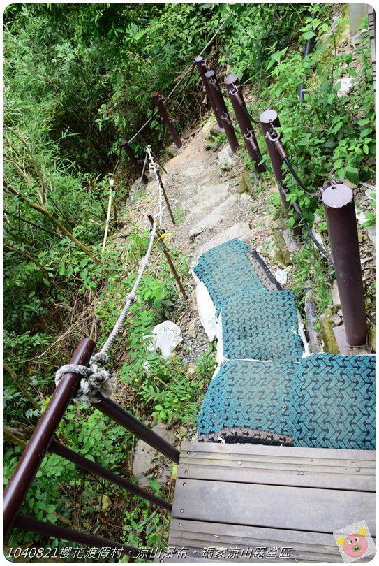 1040821櫻花渡假村。涼山瀑布。瑪家涼山露營區DSC_2965.JPG