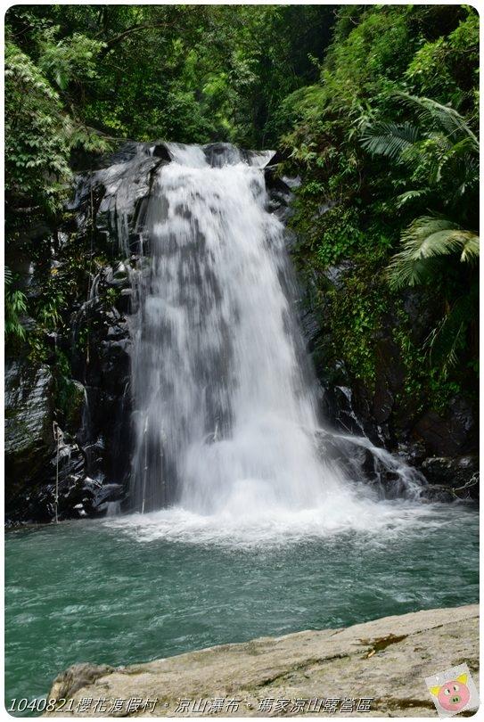 1040821櫻花渡假村。涼山瀑布。瑪家涼山露營區DSC_2977.JPG