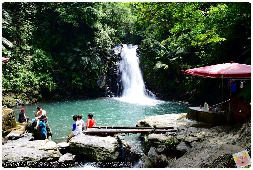 1040821櫻花渡假村。涼山瀑布。瑪家涼山露營區DSC_2978.JPG