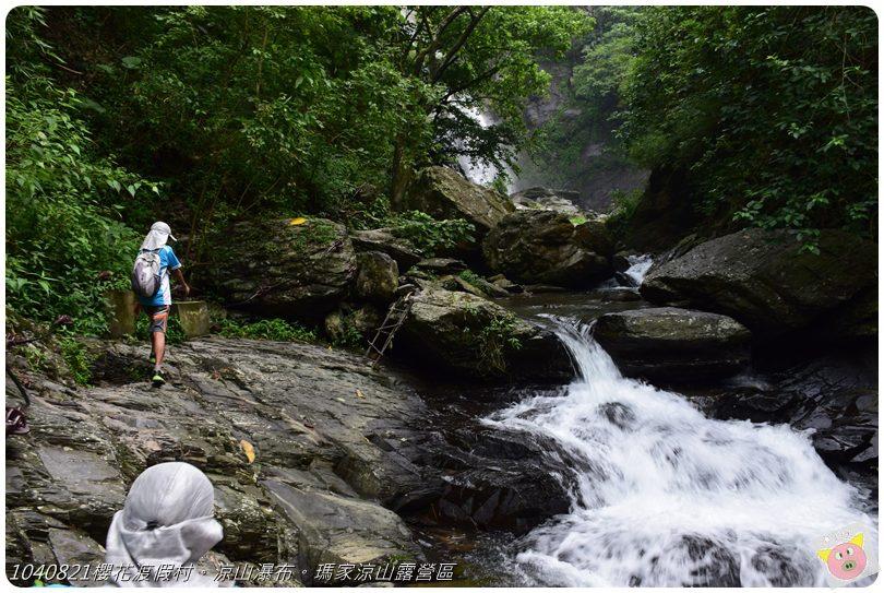 1040821櫻花渡假村。涼山瀑布。瑪家涼山露營區DSC_3012.JPG