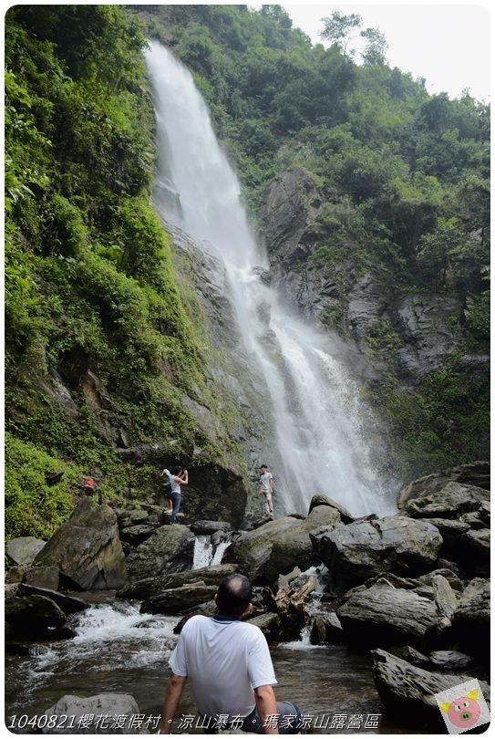 1040821櫻花渡假村。涼山瀑布。瑪家涼山露營區DSC_3024.JPG