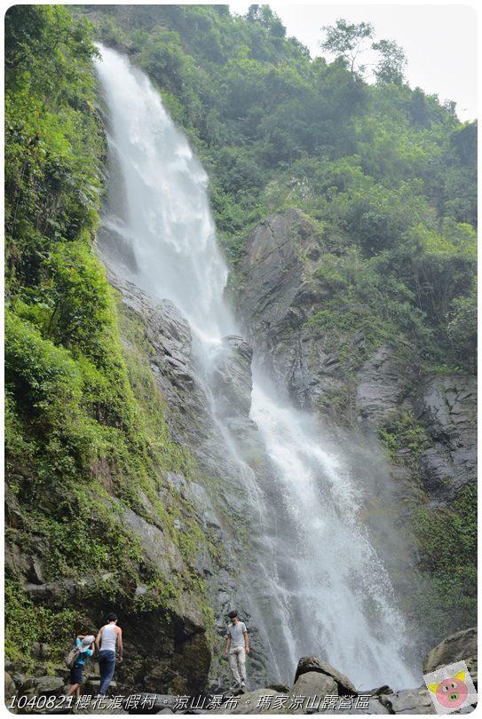 1040821櫻花渡假村。涼山瀑布。瑪家涼山露營區DSC_3026.JPG