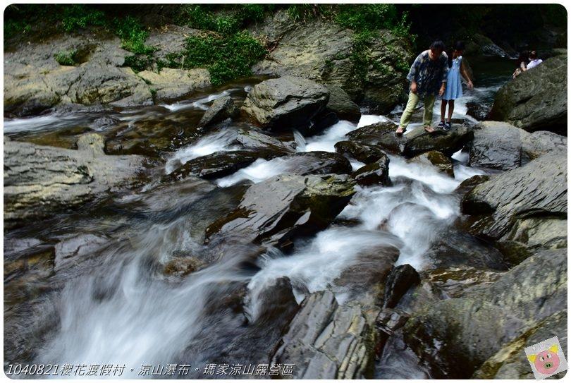 1040821櫻花渡假村。涼山瀑布。瑪家涼山露營區DSC_3032.JPG