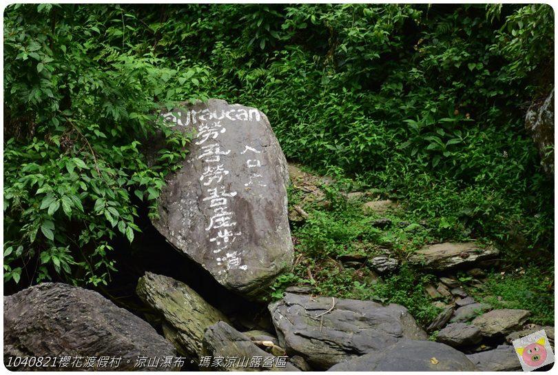1040821櫻花渡假村。涼山瀑布。瑪家涼山露營區DSC_3047.JPG