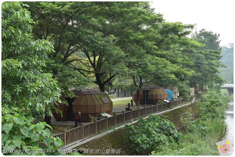 1040821櫻花渡假村。涼山瀑布。瑪家涼山露營區DSC_3056.JPG