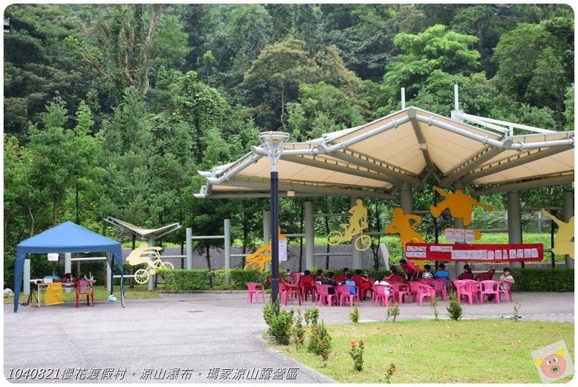 1040821櫻花渡假村。涼山瀑布。瑪家涼山露營區DSC_3060.JPG