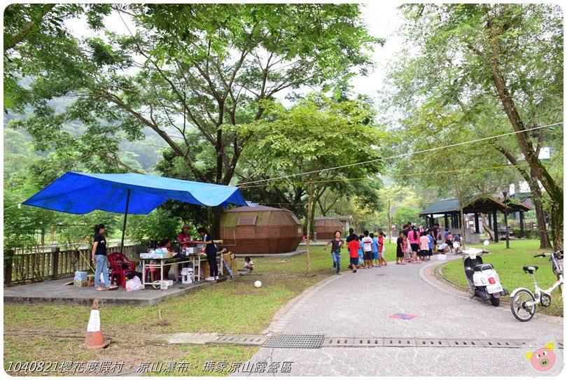 1040821櫻花渡假村。涼山瀑布。瑪家涼山露營區DSC_3066.JPG