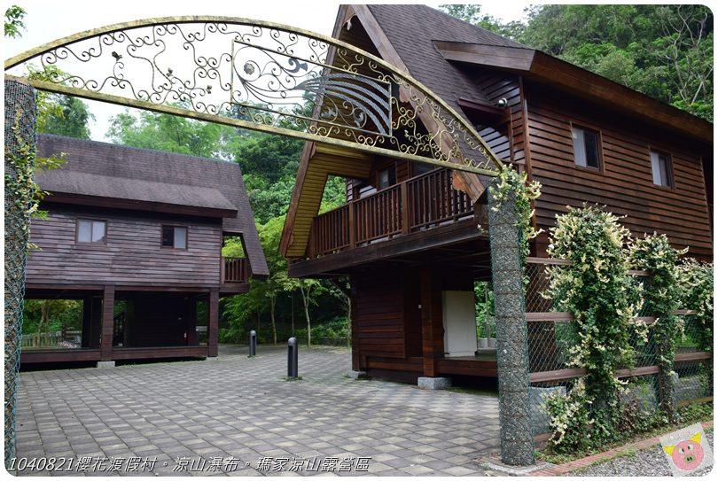 1040821櫻花渡假村。涼山瀑布。瑪家涼山露營區DSC_3072.JPG