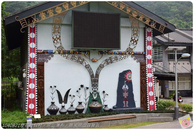1040821櫻花渡假村。涼山瀑布。瑪家涼山露營區DSC_3074.JPG