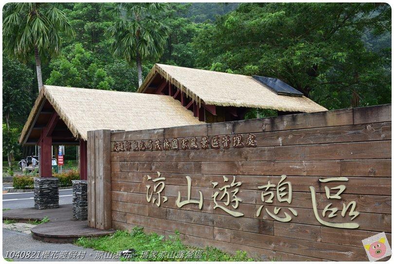 1040821櫻花渡假村。涼山瀑布。瑪家涼山露營區DSC_3077.JPG
