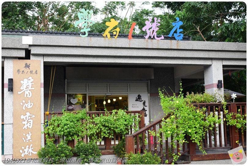 1040821櫻花渡假村。涼山瀑布。瑪家涼山露營區DSC_3109.JPG