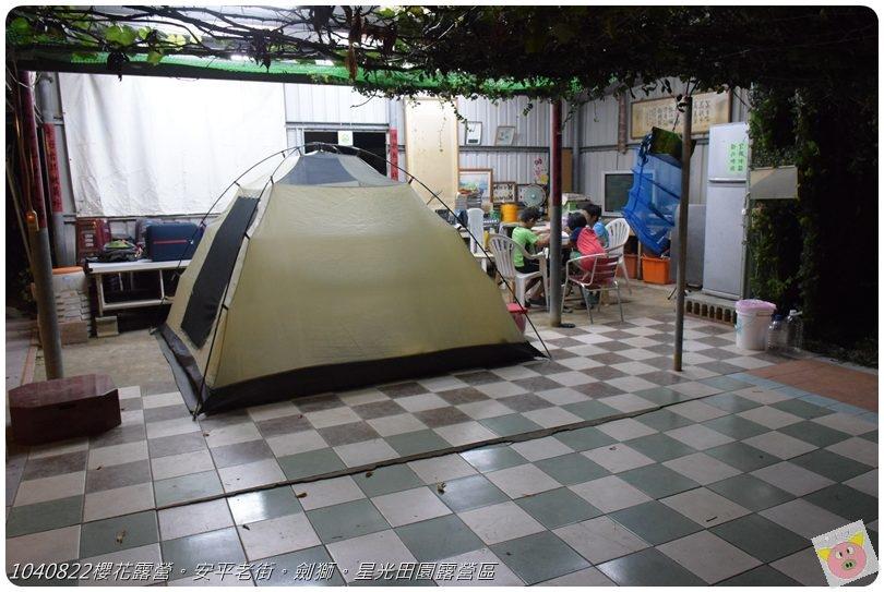 1040822櫻花露營。安平老街。劍獅。星光田園露營區DSC_3373.JPG