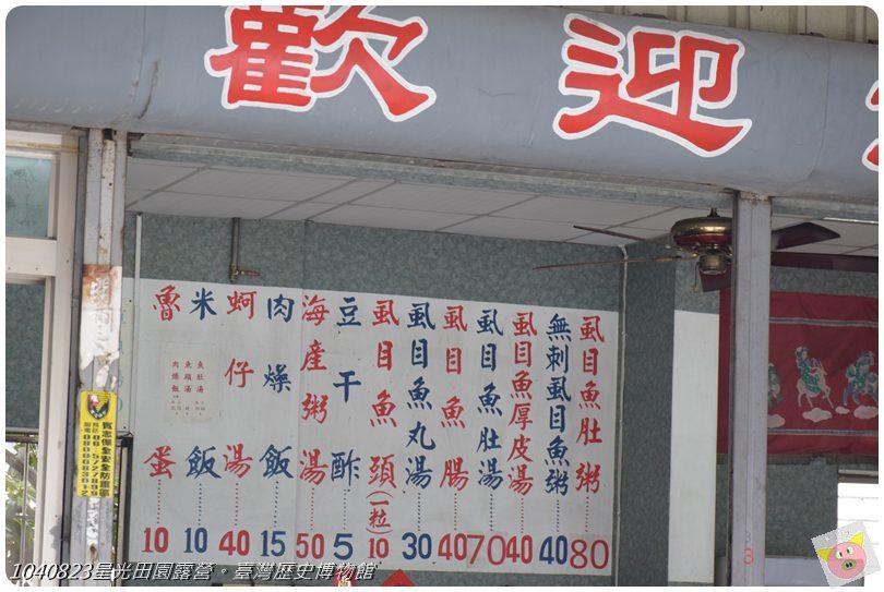 1040823星光田園露營。臺灣歷史博物館DSC_3375.JPG