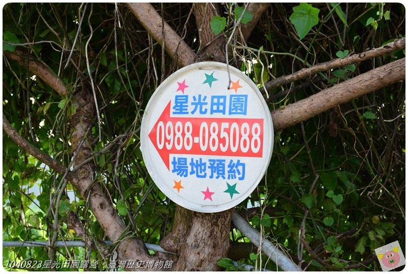 1040823星光田園露營。臺灣歷史博物館DSC_3385.JPG