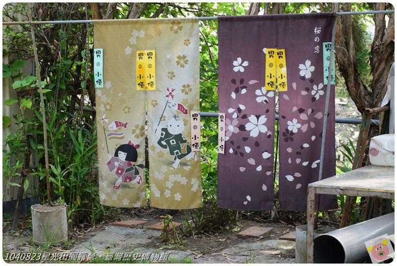 1040823星光田園露營。臺灣歷史博物館DSC_3396.JPG