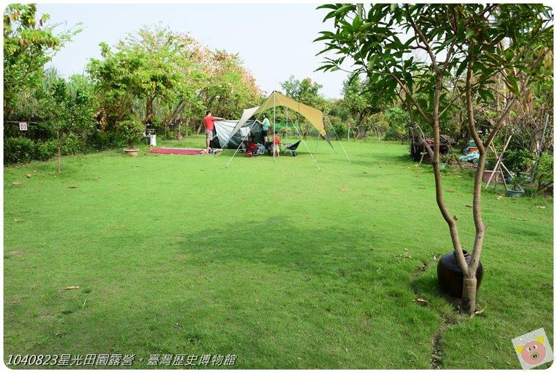 1040823星光田園露營。臺灣歷史博物館DSC_3425.JPG