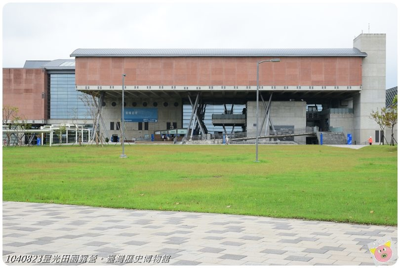 1040823星光田園露營。臺灣歷史博物館DSC_3435.JPG