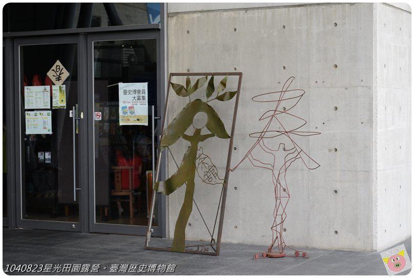 1040823星光田園露營。臺灣歷史博物館DSC_3468.JPG