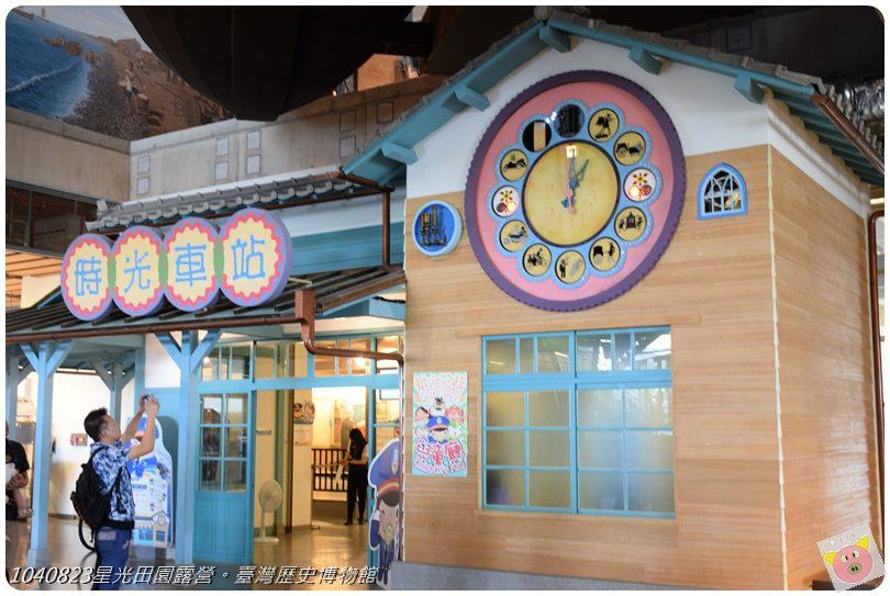 1040823星光田園露營。臺灣歷史博物館DSC_3476.JPG