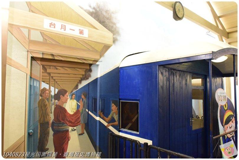 1040823星光田園露營。臺灣歷史博物館DSC_3497.JPG