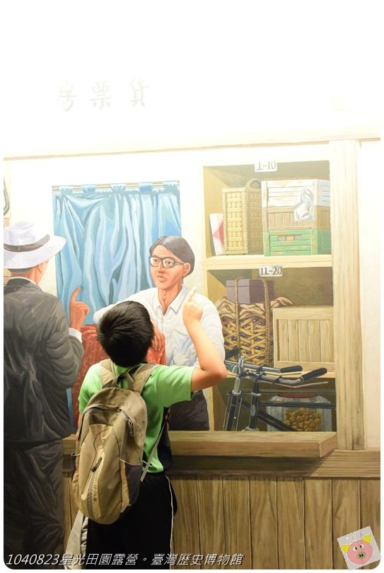 1040823星光田園露營。臺灣歷史博物館DSC_3499.JPG