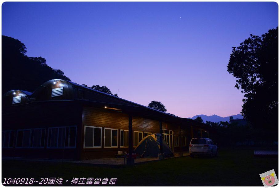 梅庄DSC_5358.JPG