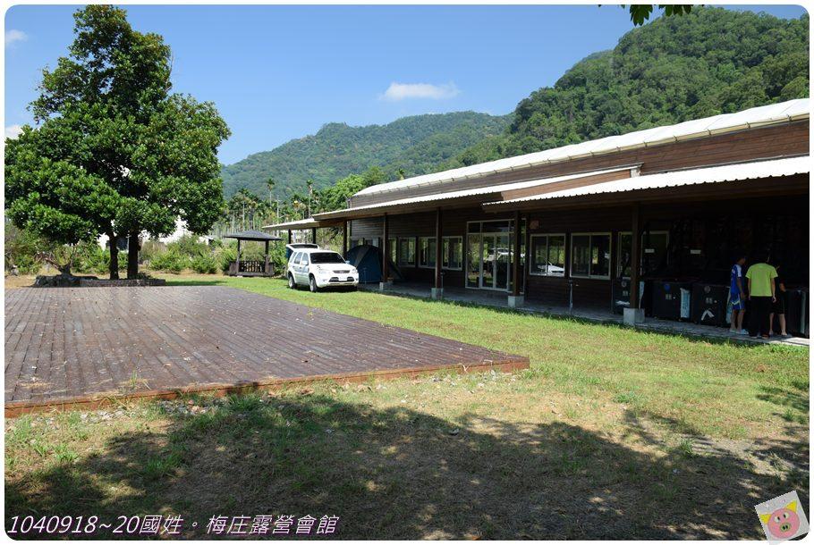 梅庄DSC_5403.JPG