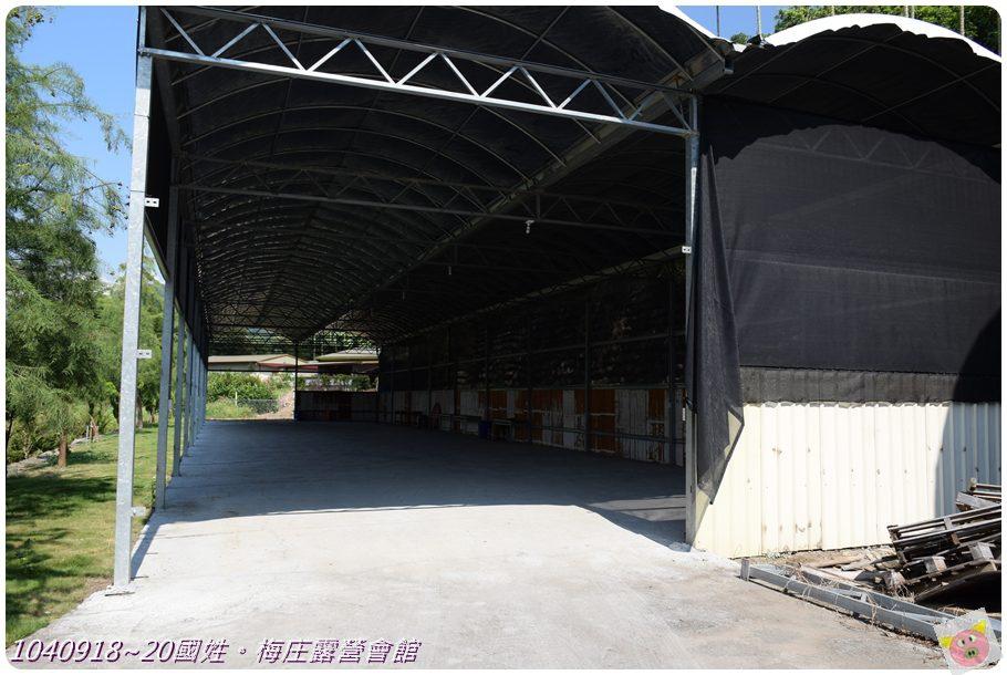 梅庄DSC_5408.JPG