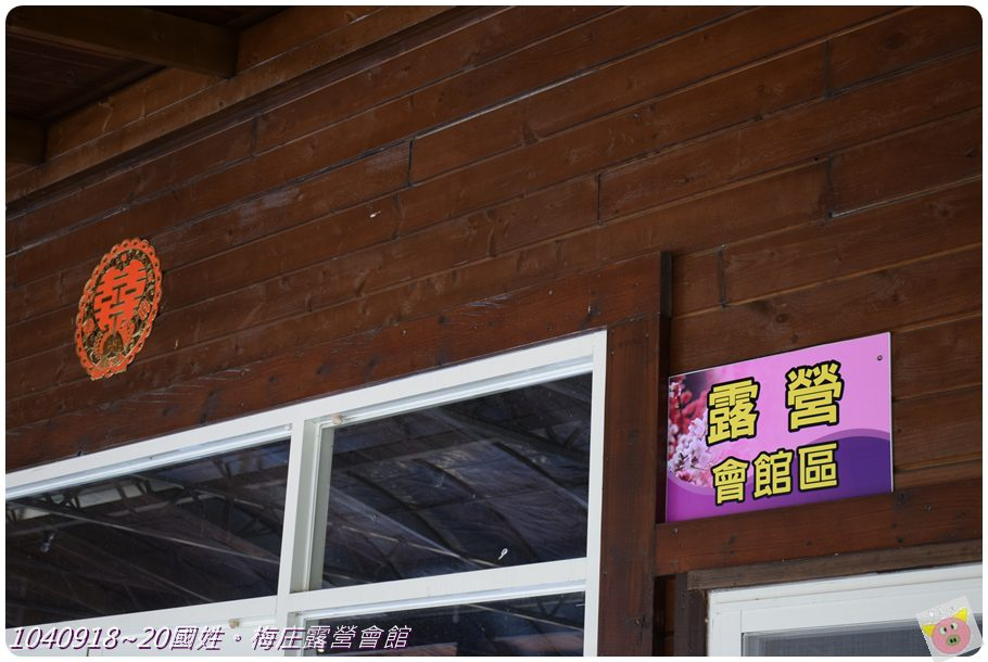 梅庄DSC_5421.JPG